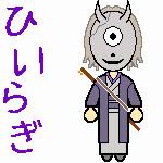 アニメ「夏目友人帳」ひいらぎ(150x150)