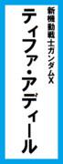 オールスター感謝祭の名前札(ティファ・アディールver.)