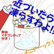 野ばらの…かき氷機!