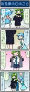 がんばれ小傘さん 497