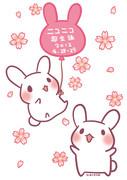 うさぎと桜