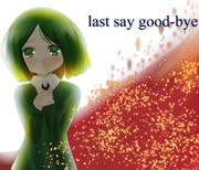 さようならと、