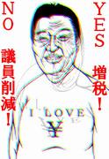 【感動!】揺るがぬ信念