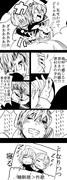 うろ♂×窓 漫画5