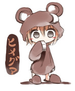 No.216 ヒメグマ
