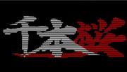 千本桜 ロゴ