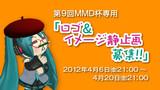第9回MMD杯用~ロゴ&イメージ静止画~募集!!