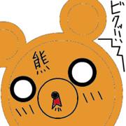 【初投稿】クマ(自称)