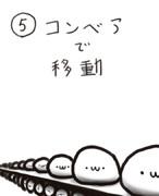 (・ω・)まんじゅう の 製造過程⑤