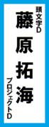 オールスター感謝祭の名前札(藤原拓海ver.)