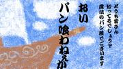 パン職人リック サマーヒル島スペシャル