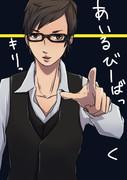 ( ゚(エ)゚)o彡゜くまんばれ!