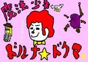 魔法少年・ドルナ☆ドクマ