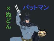 バットマン×ぬどん