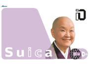 瀬戸内寂聴さんのsuicaをつくってみた