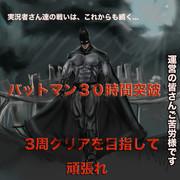 バットマン生放送頑張れ!!