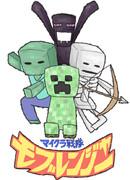 マイクラ戦隊☆モブレンジャー