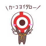 \(◎)/<カッコヨイダロー