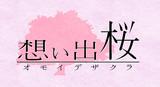 初音ミクオリジナル曲タイトルロゴ『想い出桜』