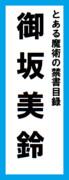 オールスター感謝祭の名前札(御坂美鈴ver.)