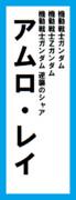 オールスター感謝祭の名前札(アムロ・レイver.)
