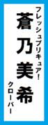 オールスター感謝祭の名前札(蒼乃美希ver.)