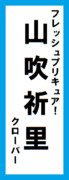 オールスター感謝祭の名前札(山吹祈里ver.)