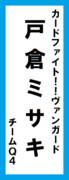 オールスター感謝祭の名前札(戸倉ミサキver.)