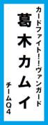 オールスター感謝祭の名前札(葛木カムイver.)