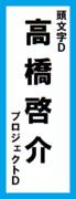 オールスター感謝祭の名前札(高橋啓介ver.)
