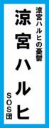 オールスター感謝祭の名前札(涼宮ハルヒver.)