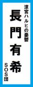 オールスター感謝祭の名前札(長門有希ver.)