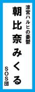 オールスター感謝祭の名前札(朝比奈みくるver.)