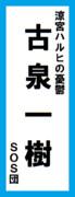オールスター感謝祭の名前札(古泉一樹ver.)