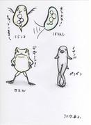 ミジンコだってミドリムシだってカエルだってペンギンだって。