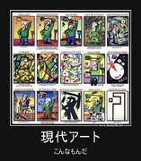 現代アート