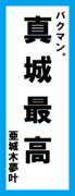 オールスター感謝祭の名前札(真城最高ver.)