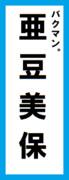 オールスター感謝祭の名前札(亜豆美保ver.)
