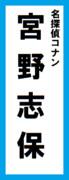 オールスター感謝祭の名前札(宮野志保ver.)
