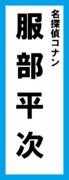 オールスター感謝祭の名前札(服部平次ver.)