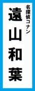 オールスター感謝祭の名前札(遠山和葉ver.)