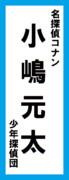 オールスター感謝祭の名前札(小嶋元太ver.)