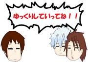 杉田キャラで「ゆっくりしていってね!!」いって見た