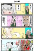東方妖々忌その2~泣かす2~