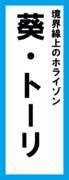 オールスター感謝祭の名前札(葵・トーリver.)
