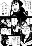 恋愛探偵 神楽坂聖子