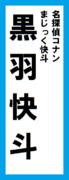 オールスター感謝祭の名前札(黒羽快斗ver.)
