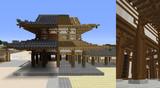 【MineCraft】法隆寺を再現したい-中間報告-その2