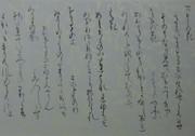 臨書 古筆『本阿弥切』(ほんあみぎれ)