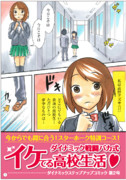 ダイナミックステップアップコミック 第2話